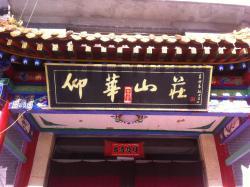 Wutaishan Yanghua Villa Wuye temple, Taihuai Town, Wutai Mount Scenic, 035515, Wutai