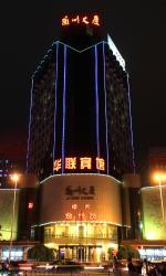 Lanzhou Hualian Hotel, No.1, Tianshui South Road, 730000, Lanzhou