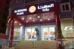 Al Muhanna Plaza, Al Domna Street, Avenue 9, behind Al Fanar Complex, Salmiya,, Κουβέιτ