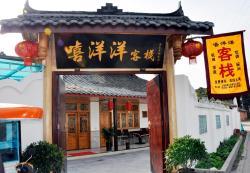 Xi Yangyang Inn, Xingle Bridge, Pingle Acient Town, 611539, Qionglai