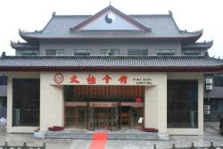 Taichi Hotel, 100 meters from Nanyan Parking, Wudang Mountain (Raven Hill), 442714, Zixiaogong