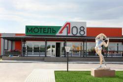 Motel A-108, Selo Ustie, 41 km highway А-108, 5, 249162, Sukhonosovo