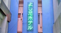 Yoshida Hotel, Sonoda 3-4-23, 904-0022, Okinawa City