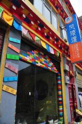 Feng Ling Du Youth Hostel, No. 243 Cha Ma Shang Street, Dege, 627250, Dege