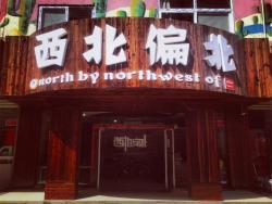 North By Northwest International Youth Hostel, NO.87 North Xinglong Street, 755000, Zhongwei