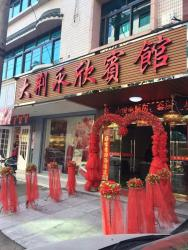 Da Jing Yong Xin Hotel, No.17 Xi Bin Road, Da Jing Town, 325615, Yueqing
