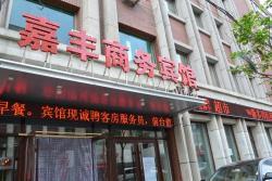 Jiafeng Business Hotel, No. 739 Shengli Avenue, 130000, Changchun