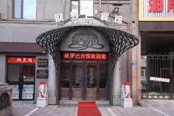 Russia Europa Hotel, Harbin, No. 10 Xishidao Street(next to Central Street), 150010, Harbin