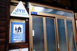 Fujiyoshida Youth Hostel, Shimoyoshida 3-6-51, 400-0004 Fujiyoshida