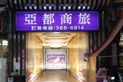 Yadu Hotel, 4F, No. 23, Zhongxiao Street, 334, Bade