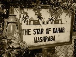 Star Of Dahab Hotel, Al Mashrabah Street,, Dahab