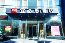 Ibis Changchun Jianshe Street, No 1722 Jianshe Street, 130061, Changchun