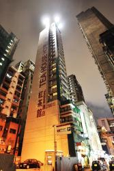 Bridal Tea House Hotel - Yaumatei, No.6 Arthur Street, Yaumatei, Kowloon,, Hong Kong