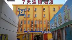 7Days Inn Chifeng Hada West Street, No.126 Hada West Road, 024000, Chifeng