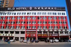 Datong BLD Hotel, Building 2,Guang Ming Jia Yuan,Mao Yuan Street, Dongxin Guo Ji Street, 037000, Datong