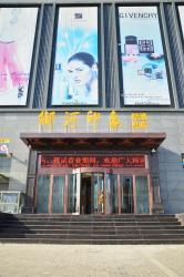 Datong Yuheyinxiang Hotel, No. 68 South Yuhe Road, 037008, Datong