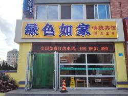 Green Rujia Express Hotel, No. 4-6, Changchun Road, 264000, Weihai