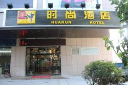 Huakun Hotel, North gate of Zhenhua Outlet, No. 86-A, Dongcheng Road,Huancui District., 264200, Weihai