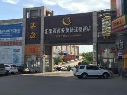 Weifang Huijuyuan Express Inn, Main Gate of Bei Wang International Automobile Spare Parts Centre, Weizhou Rd, 261041, Weifang