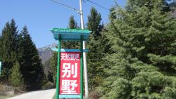 Natural Oxygen Villa, Huaertan,Guan'egou, 748500, Dangchang