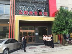 Lantian Yundu Business Hotel, 50 meters east of the junction of Qingyang Road and Lanxin Road, Lantian County, 710000, Lantian