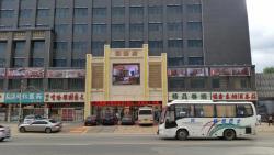 Datong Tongjuyuan Hotel, No 8, North Wuding Road (former Xima Rd), 037100, Datong