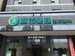 City Comfort Inn Huaihua Railway Station, No.18, North Heizhou Road, Hecheng District, 418000, Huaihua
