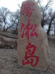 Happy Folk Wusong Inn, Tuchengzi Wusong Island, Changyi District, 132228, Jilin
