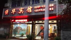 Yuehua Hotel, No.143-1 Jinhu West Road, Taining County, 354400, Taining