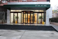 Jinhua Star Boutique Hotel, No.1 Puzhaosi Road, 271000, Taian