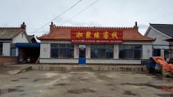 Wusong Island Songjuyuan Country House, Handun Village, Wula Street, Longtan Distric,, Jilin
