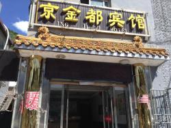 Wutaishan Jing Jin Du Hotel, Yangbaiyuhou Road,Taihuan Town, 035515, Wutai