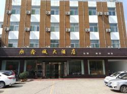 Xingxian Xincheng Hotel, Nantong village,Xinhei line, 035300, Xing