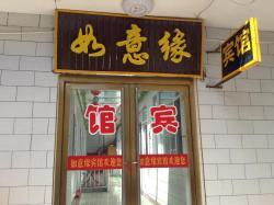 Ruyiyuan Hotel, Next to Lingfeng Temple, Hou Street, Yangbaiyu, Taihuai Town, 035515, Wutai