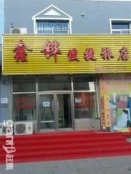 Shoushan Xinhua Guest House, No.18-20, Block 6-3, Shengli Street, Shoushan Town, 111000, Liaoyang