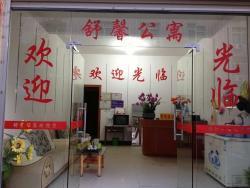 Pingnan Baishuiyang Shuxin Apartment, No. 9 South Huancheng Road, Shuangxi Village, Shuangxi Town, 352302, Pingnan