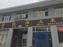 Wutai Mountain Bixiage Hotel, Dongzhuan Village Pushou temple Taihuai Wutai Mountain Xinzhou City , 035515, Wutai