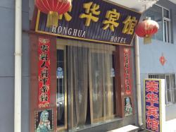 Wutaishan Ronghua Inn, 50 meters near Wuyemiao, Taihuai Street, Taihuai Town(Wanfoge), 035515, Wutai