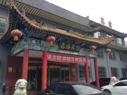 Wutaishan Xinhai Inn, 500 meters near Puhua Temple,Yangbaiyu, Taihuai Town, 035500, Wutai