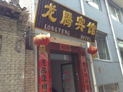 Wutaishan Longteng Inn, 50 meters near Wuyemiao, Taihuai Street, Taihuai Town(Wanfoge), 035515, Wutai