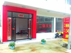 Er Hui You Lai Inn, Shengrentang Village, Jiuzihe Town, Luotian County, 438686, Luotian