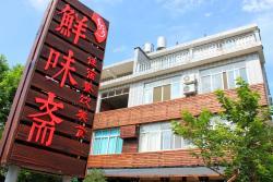 Taizhou Xianju Xian Wei B&B, No. 32, Ye Zhai, Xiaye Village, Danzhu, Baita Town, Xianju County, 317300, Xianju
