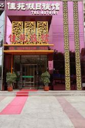 Jia Yuan Jia Ri Hostel, No.7,4 Building,YuJingWanXiaoQu,HaiPing Road,BaYuQuan District, 115007, Gaizhou