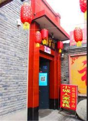 Pingyao Small Family Inn, No.18 Xishuidao Alley , 031100, Pingyao