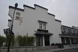 Shaoxing Yuefu Boutique Hotel, No. 30, Xixiao Road, Yuecheng District, 312000, Shaoxing
