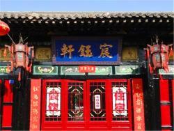 Pingyao Chen Yu Guesthouse, No.39 Chenghuangmiao Street , 031100, Pingyao