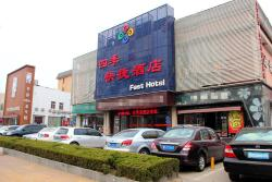 Yantai Siji Express Hotel, No.1, Taishan Road, Kaifa District, 264000, Fushan