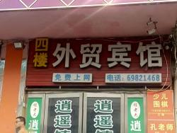 Foreign Trade Inn, No.35, Beimixin Road, Xinmi, 452370, Xinmi