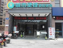 City Convenient Chain Hotel Zhongxiang Chengtianhuafu, No.17, Chengtian Middle Road, Yinzhong Town, 431999, Zhongxiang