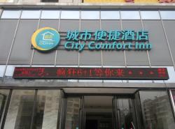 City Convenient Chain Hotel Xianning Xian' an Branch, No. 33, Wenbi Road, Xian' An District(Near Qinglongshan High Schlool) , 437000, Xianning